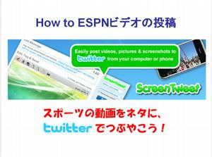 How to post ESPN videos